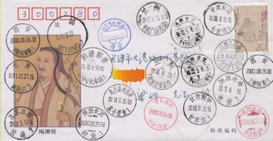 Shaanxi Xian postmark stamps china envelope chinese postoffice travle envelop st