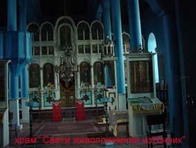 Church - Lesovo/ Balgaria