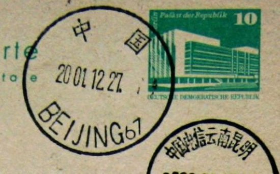 peking beijing postmark stamps china chinese stamp collection postoffice travle