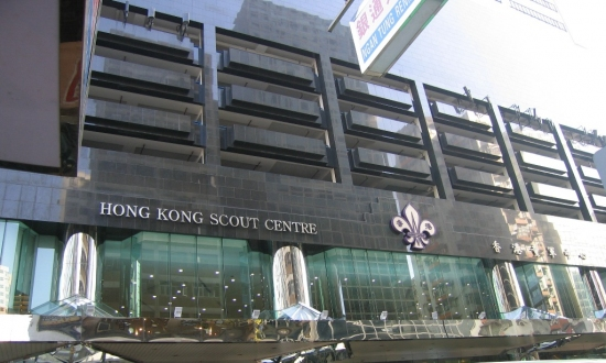 Hong Kong Scouts BP House