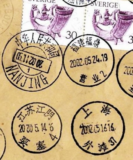 Sweden Sverige Fujian Fuding postmark stamps china chinese collection postoffice