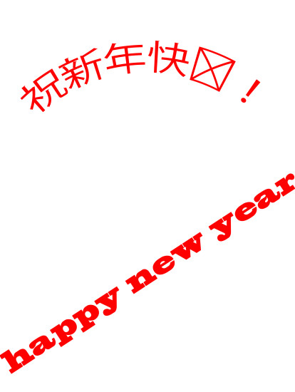 to all my chinese friends:  happy new year 