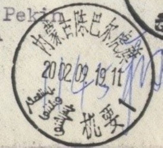 Inner Mongolia Old Barag Banner postmark stamps china chinese stamp collection p