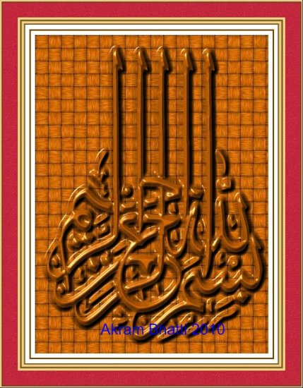 Digital Art Arabic Calligraphy abhatti Bradford UK