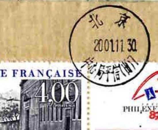 Beijing postmark Collection Stamp stamps Postcard China peking France