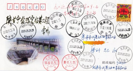 Beijing postmark envelope stamps china chinese travle stamp envelop