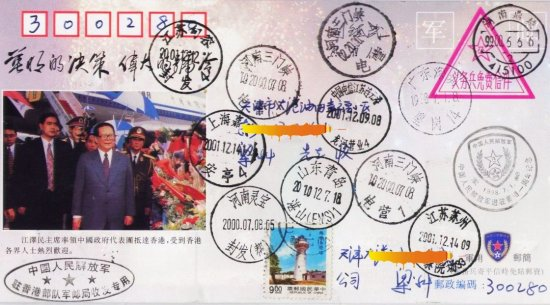 Taiwan Shandong Qingdao postmark stamps china envelope chinese postoffice travle