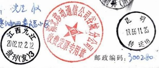 Jiangxi Jiujiang postmark china envelope chinese travle