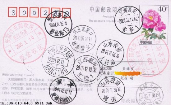 postcard Hebei Zhangjiakou postmark stamps china chinese postoffice travle envel
