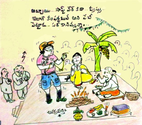 Telugu cartoon