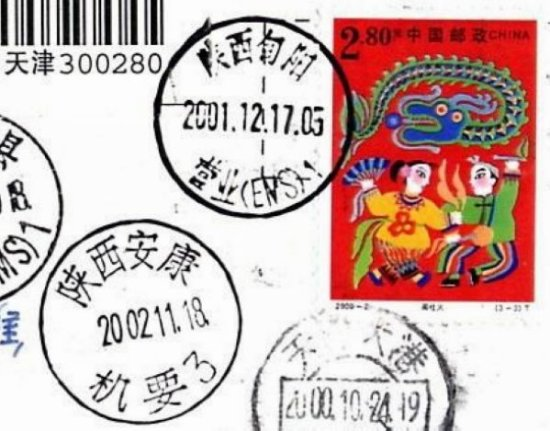 Shaanxi Ankang postmark stamps china envelope chinese travle stamp