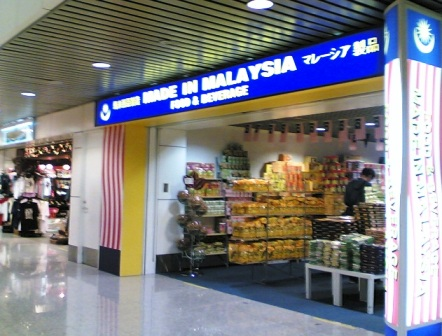 one of the duty free around the airport
