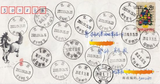 Beijing postmark envelope stamps china chinese