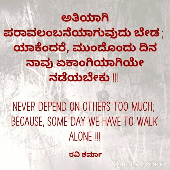 Life Quotes In Kannada Images