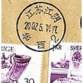 Sweden sverige Jiangsu Jiangyin postmark stamps china chinese collection postoff
