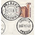 Chongqing Germany postmark stamp stamps china chinese postoffice