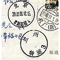 Beijing postmark stamps china envelope chinese postoffice travle stamp envelop
