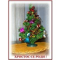 MERRY CHRISTMAS TO EVERYBODY WHO CELEBRATE IT REGARDING OLD JULIAN CALENDAR !!!!!!!!