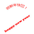 to all my chinese friends:  happy new year  and a most enjoyable spring festival