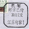 DDR Germany Jiangsu Jurong City postmark stamps china chinese stamp collection p
