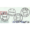 Tibet Zuogong Zogang County postmark stamp postcard china chinese collection tra