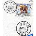 Hebei Wenan postmark stamps china chinese stamp collection postoffice travle po