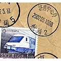 Shandong Jinan Sweden Sverige postmark stamps china chinese stamp collection pos