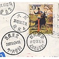 Tibet Xizang Gongjue postmark stamps china chinese stamp collection postoffice t