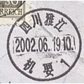 Szechwan Sichuan Yajiang postmark stamps china chinese stamp collection postoffi