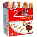 2 Day Diet Two Pills Japan Lingzhi
