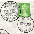 Jiangsu Nanjing Queen Britain England postmark stamp stamps china