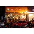 Shaoshan Restaurant, Liuzhou, China - Christmas Eve 2011