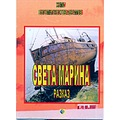book short sdtory saint marina ecology village avramovhemy