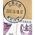 Jiangsu Taicang Sweden Sverige postmark stamps china chinese stamp collection po