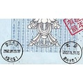 Zhejiang Leqing postmark stamp postcard china chinese collection travle postoffi