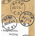 ZHEJIANG Ruian postmark stamps china chinese stamp collection postoffice travle