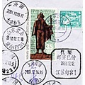 DDR Germany Jiangsu Jurong postmark stamps china chinese stamp collection postof