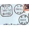 Taiwan Pinghu Zhejiang postmark stamp postcard china chinese collection travle p