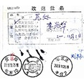 Guiyang Guizhou postmark china envelope chinese travle